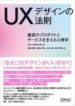 UXデザインの法則