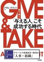 GIVE&TAKE