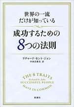 世界の一流だけが知っている 成功するための8つの法則