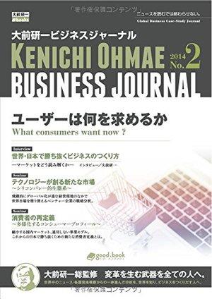 大前研一ビジネスジャーナル No.2