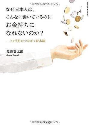 なぜ日本人は、こんなに働いているのにお金持ちになれないのか?