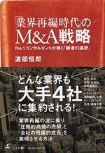「業界再編時代」のM&A戦略
