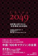China 2049