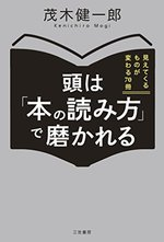 頭は「本の読み方」で磨かれる