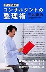 特別講義 コンサルタントの整理術