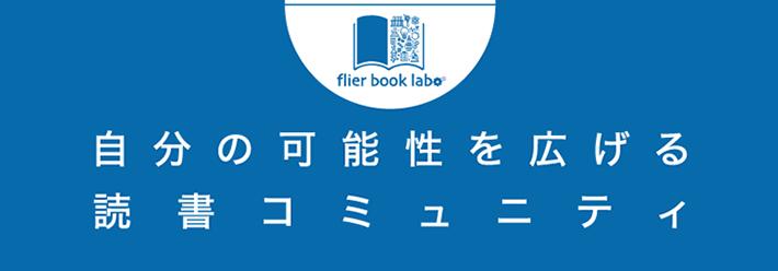 flier book labo
